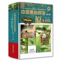 中国果树病虫原色图鉴(第2版)
