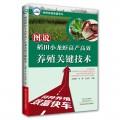 图说稻田小龙虾高产高效养殖关键技术