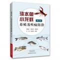 淡水鱼、小龙虾养殖及疾病防治(第2版)
