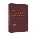 中成药临床应用手册(第2版)
