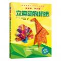 立体动物折纸
