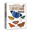 世界蝴蝶1000种图解指南