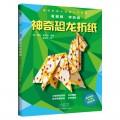 神奇恐龙折纸