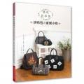 韩风花草绣:拼布包和家居小物