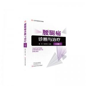 腰腿痛诊治与治疗(第3版)