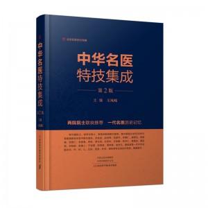 中华名医特技集成(第2版)