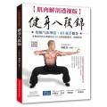 【肌肉解剖透视版】健身八段锦