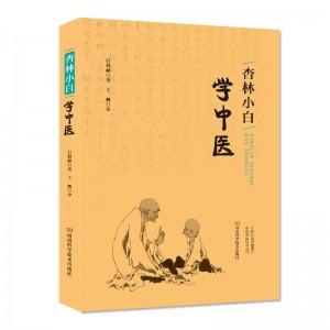杏林小白学中医