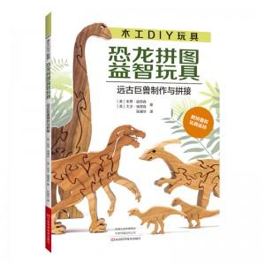 木工DIY玩具:恐龙拼图益智玩具