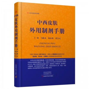 中西皮肤外用制剂手册