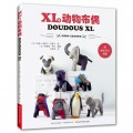 XL号动物布偶