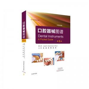 口腔器械图谱(第5版)