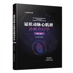 冠状动脉心肌桥诊断治疗学(第2版)