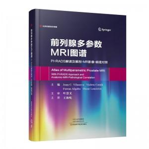 前列腺多参数MRI图谱