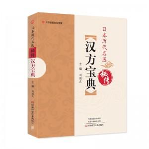 日本历代名医秘传汉方宝典