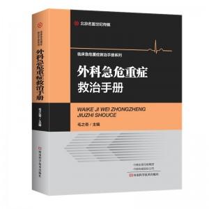 外科急危重症救治手册