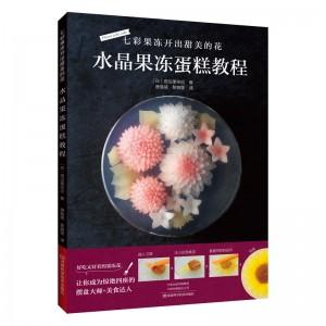 七彩果冻开出甜美的花:水晶果冻蛋糕教程