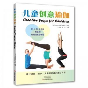 儿童创意瑜伽