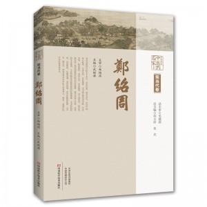 中原历代中医药名家文库.现当代卷.郑绍周