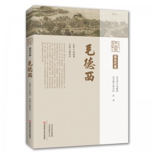 中原历代中医药名家文库.现当代卷.毛德西