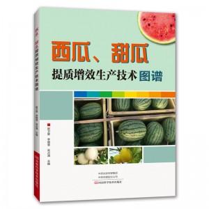 西瓜、甜瓜提质增效生产技术图谱