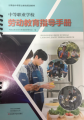 中等职业学校劳动教育指导手册