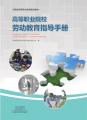 高等职业院校劳动教育指导手册