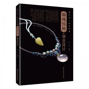 跟千代一起学绳编:编绳饰界的创意设计