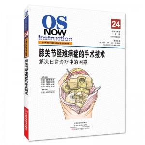 膝关节疑难病症的手术技术