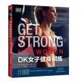 DK女子健身训练