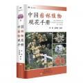 中国园林植物观花手册