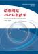 动态网站JSP开发技术